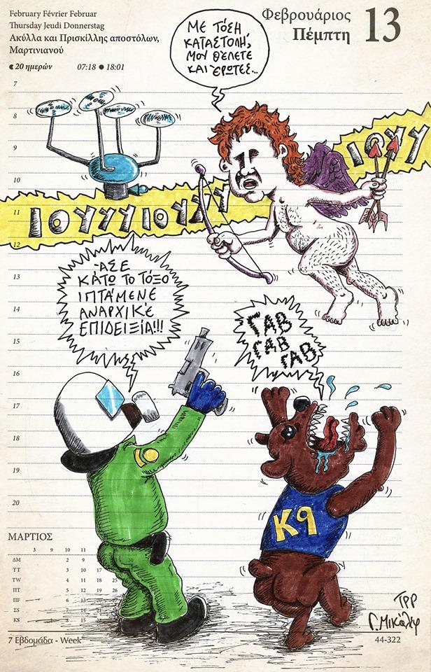 Ημερολόγιο 13ης Φεβρουαρίου 2020
