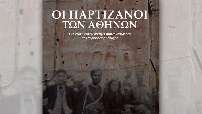 Αποτέλεσμα εικόνας για Οι Παρτιζάνοι των Αθηνών - The Partisans of Athens