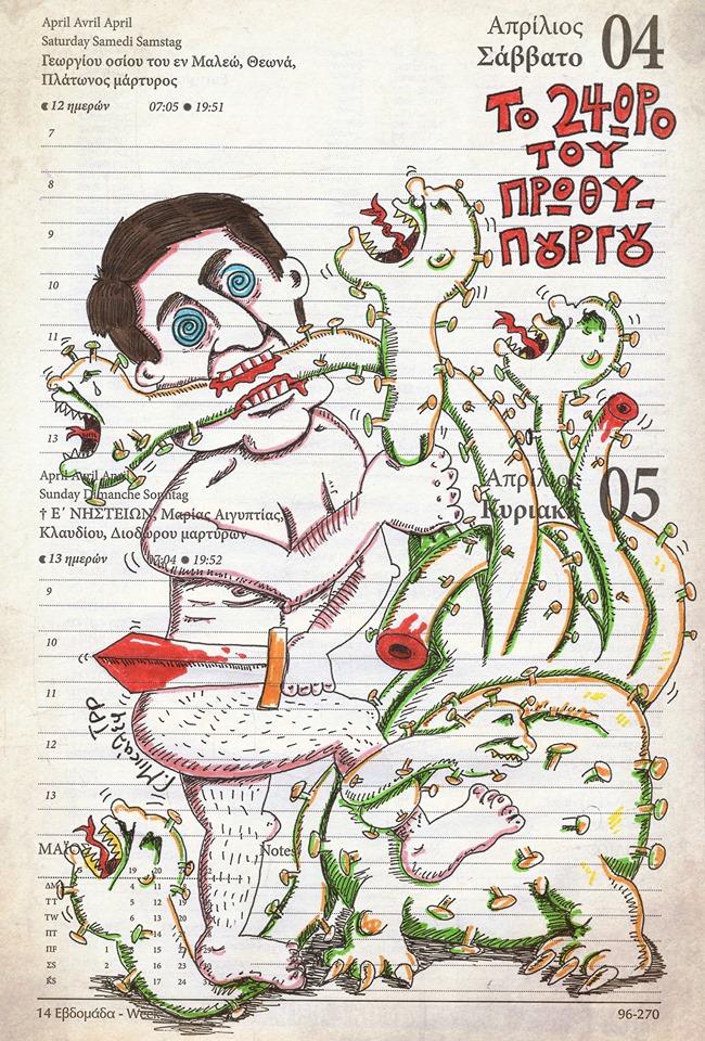 Ημερολόγιο 4ης και 5ης Απριλίου 2020
