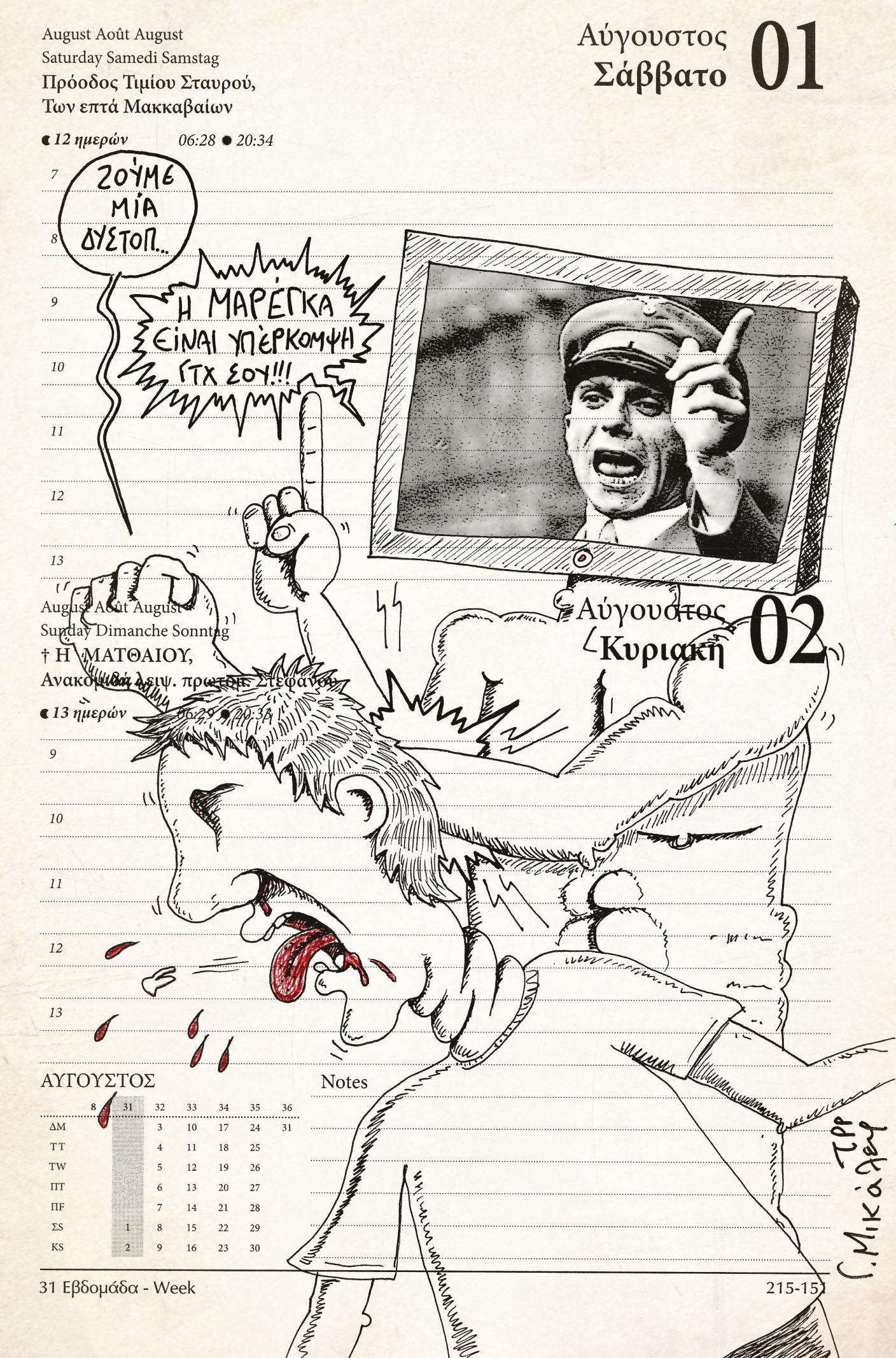 Ημερολόγιο 1ης και 2ας Αυγούστου 2020