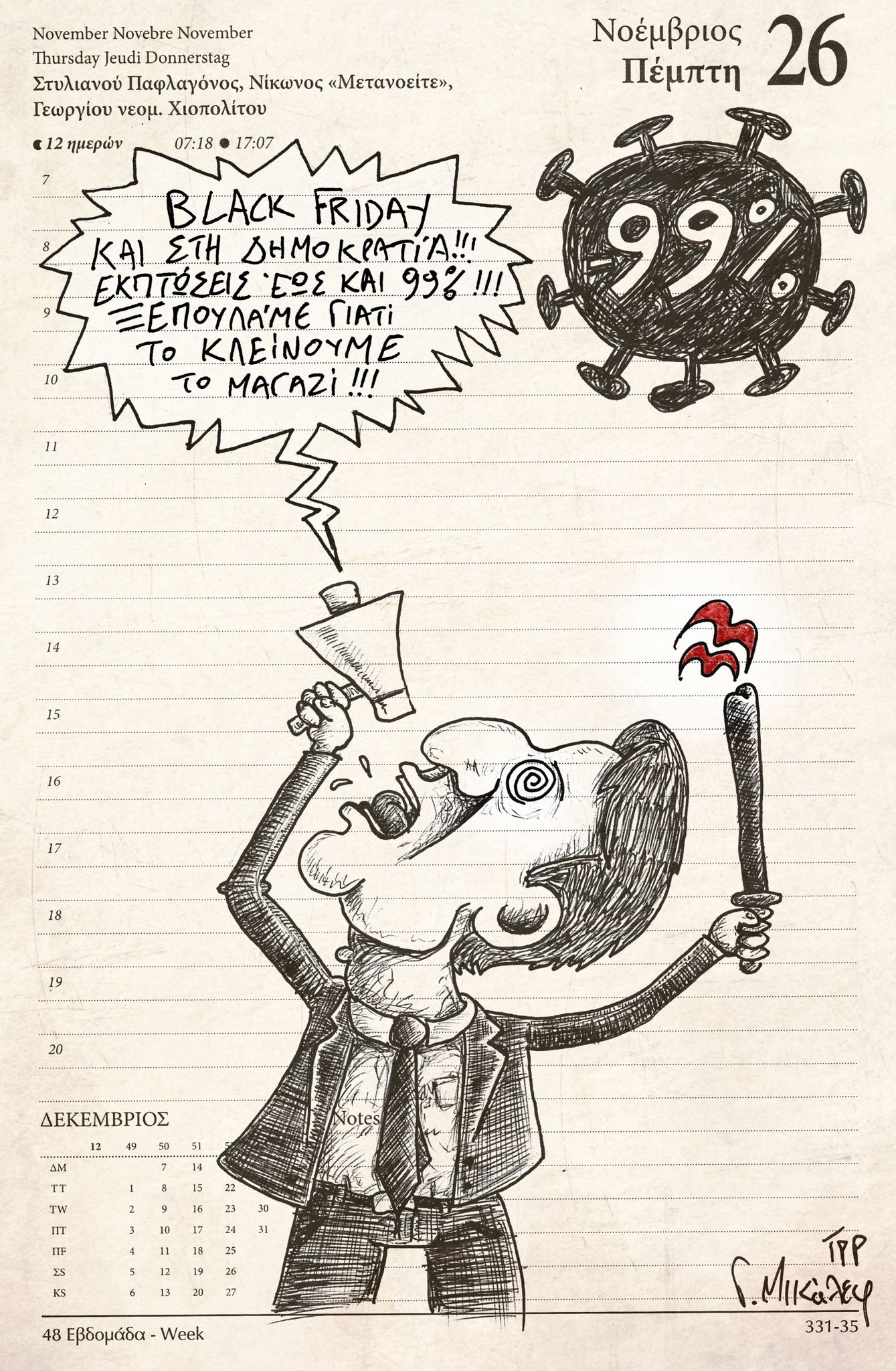 Ημερολόγιο 26ης Νοεμβρίου 2020