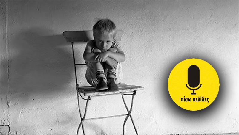 Πίσω Σελίδες | Ενας νόμος εναντίον των παιδιών – Παρασκευή 21 Μαΐου 2021